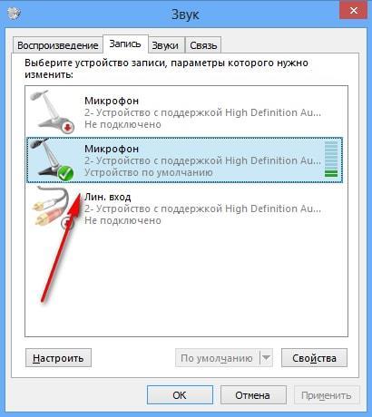 Настройка звука в Windows 8