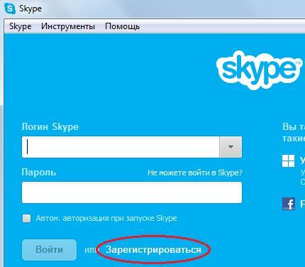 Регистрация в скайп новой учетной записи после установки программы
