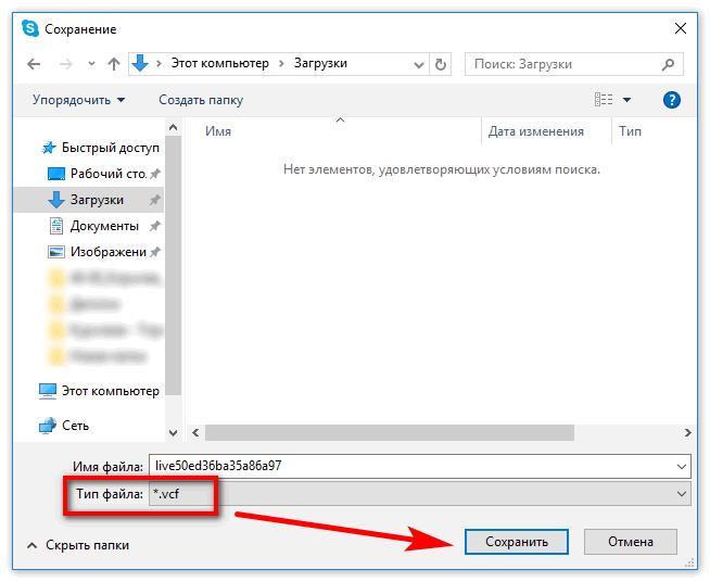 Сохранение контактов скайпа