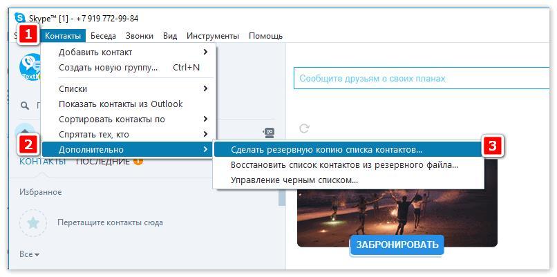 Сделать резервную компию контактов в скайпе