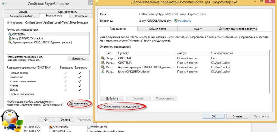 отключение наследования SkypeSetup.exe