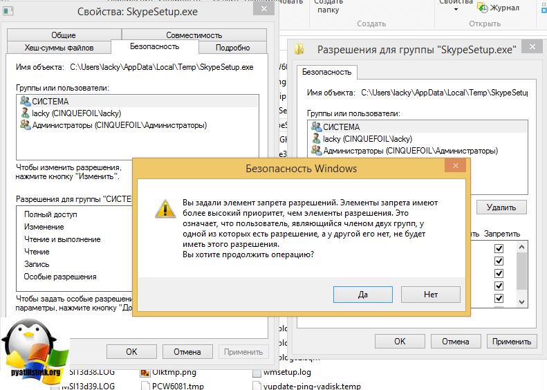 запрет разрешений на SkypeSetup.exe