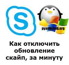 скайп запрет обновления