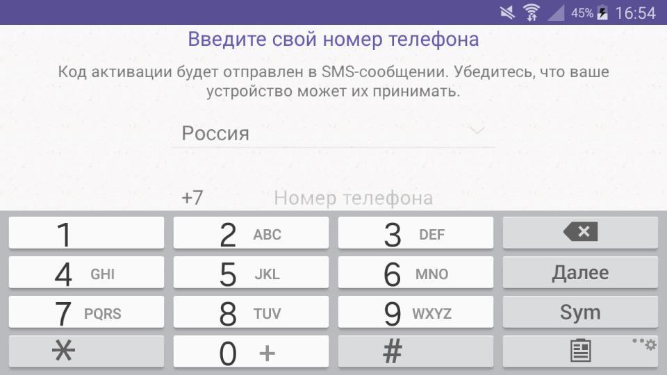 выбор страны и номера телефона