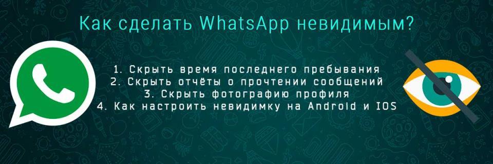 Как сделать WhatsApp невидимым