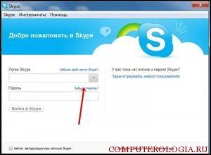 Восстановление пароля к Skype