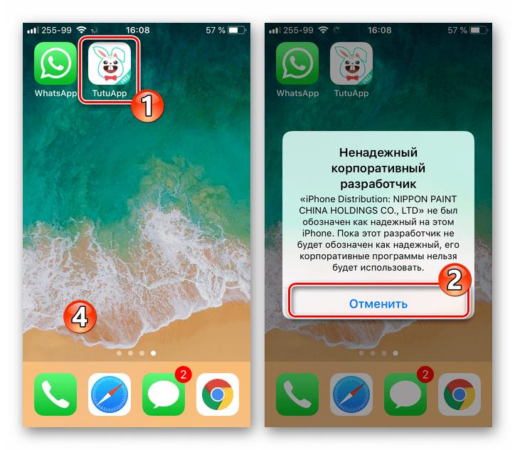 WhatsApp для iPhone TutuApp - Ненадежный корпоративный разработчик