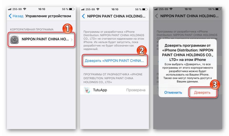 WhatsApp для iPhone TutuApp доверять программам от Nippon paint China