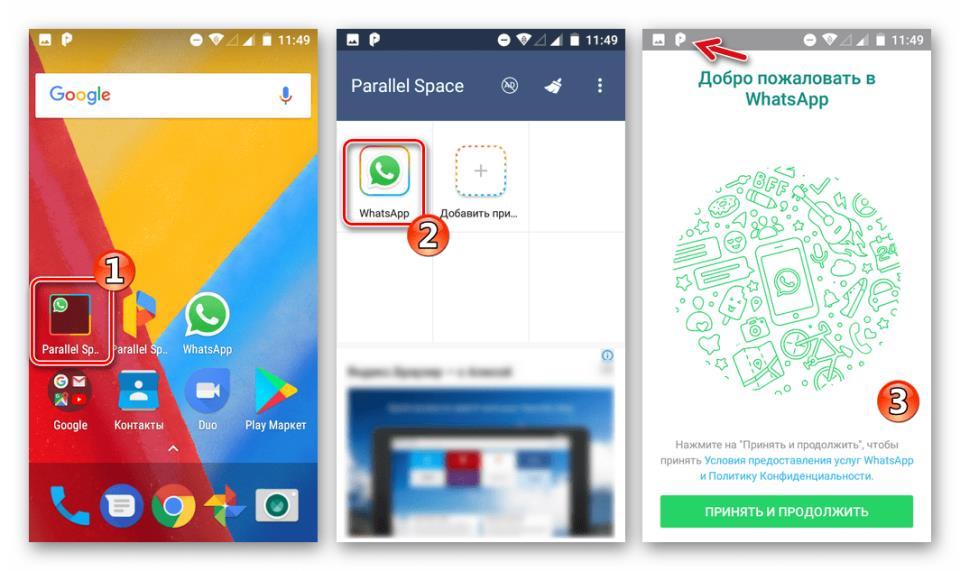 WhatsApp для Android запуск второй копии через Parallel Space