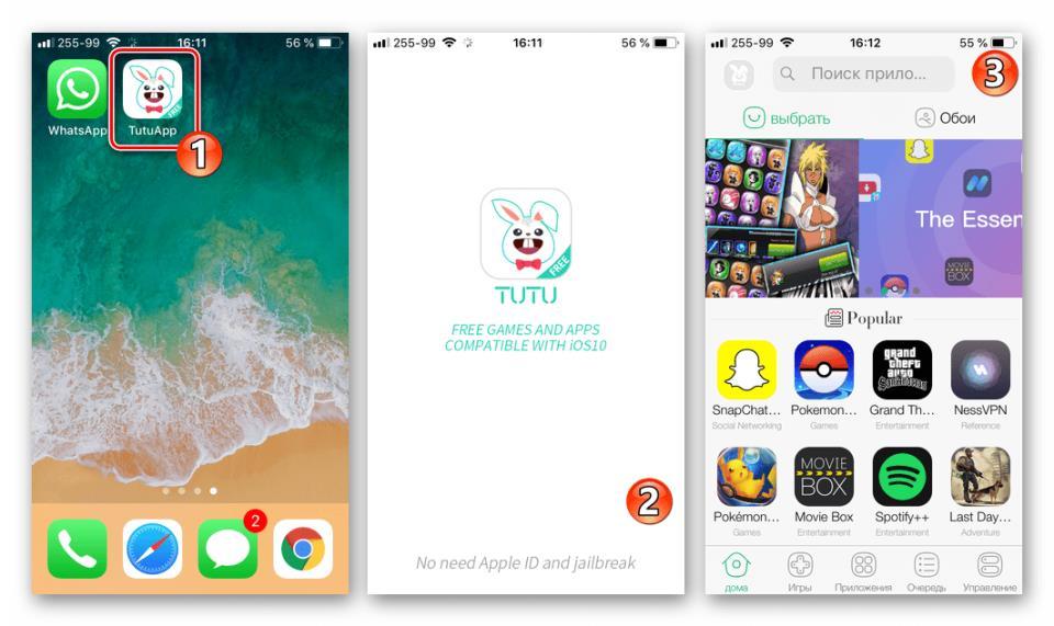 WhatsApp для iPhone запуск TutuApp для установки второго мессенджера