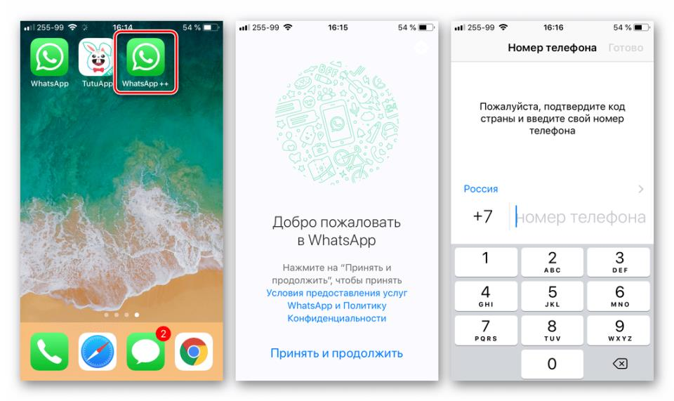 WhatsApp для iPhone запуск второго экземпляра мессенджера - WhatsApp++