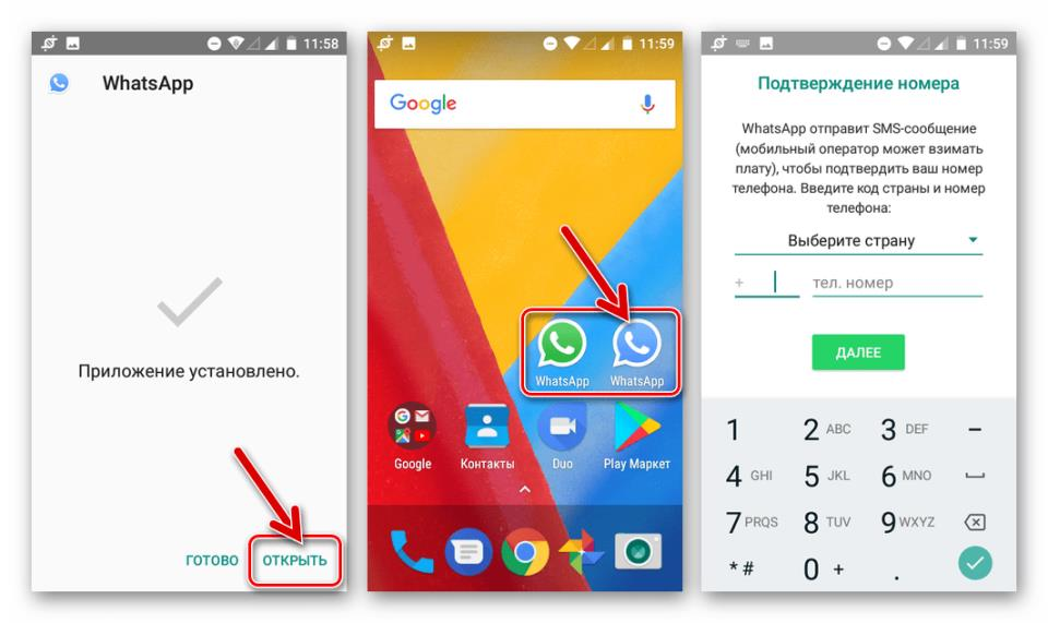 WhatsApp копия через App Cloner создана, запуск мессенджера