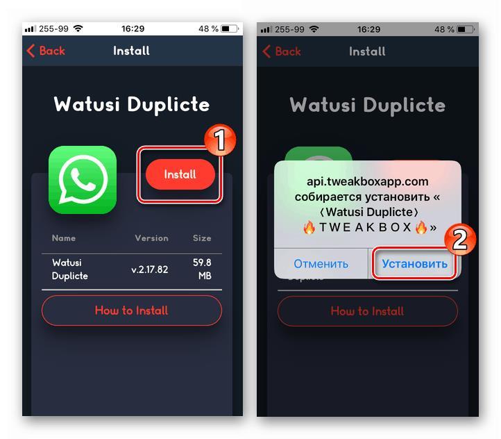 WhatsApp для айФона инсталляция Watusi Duplicte из TweakBox для второго аккаунта мессенджера