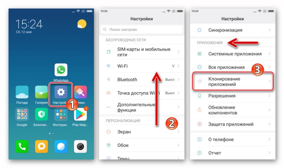 WhatsApp для Android MIUI - Настройки - клонирование приложений