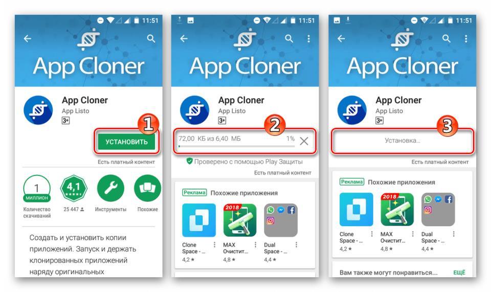 WhatsApp установка App Cloner для создания копии мессенджера