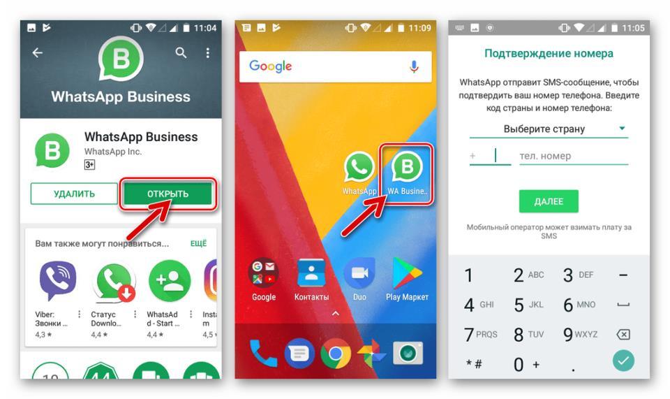 WhatsApp Business установлен, запуск, регистрация