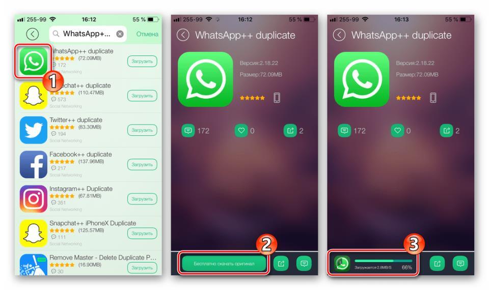 WhatsApp для iPhone Загрузка WhatsApp+++ duplicate из TutuApp