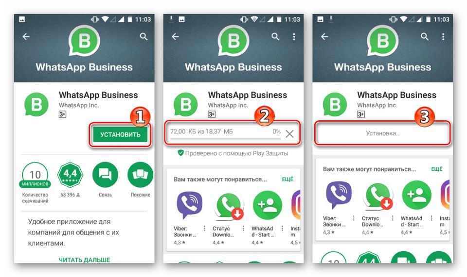 WhatsApp Business установка для использования второго аккаунта