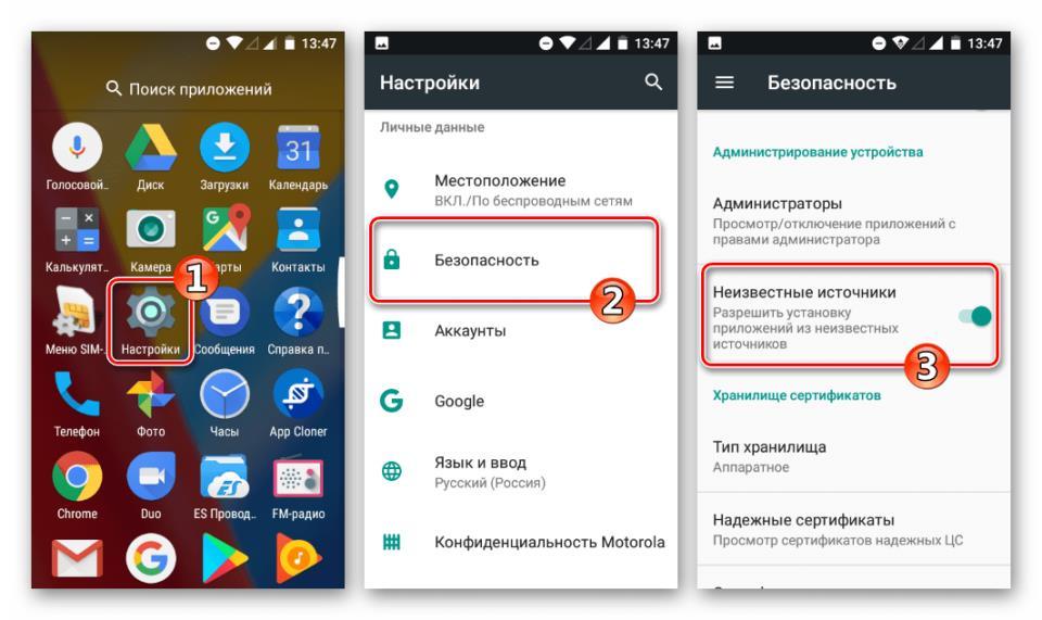 WhatsApp для Android Настройки - Безопасность - Неизвестные источники