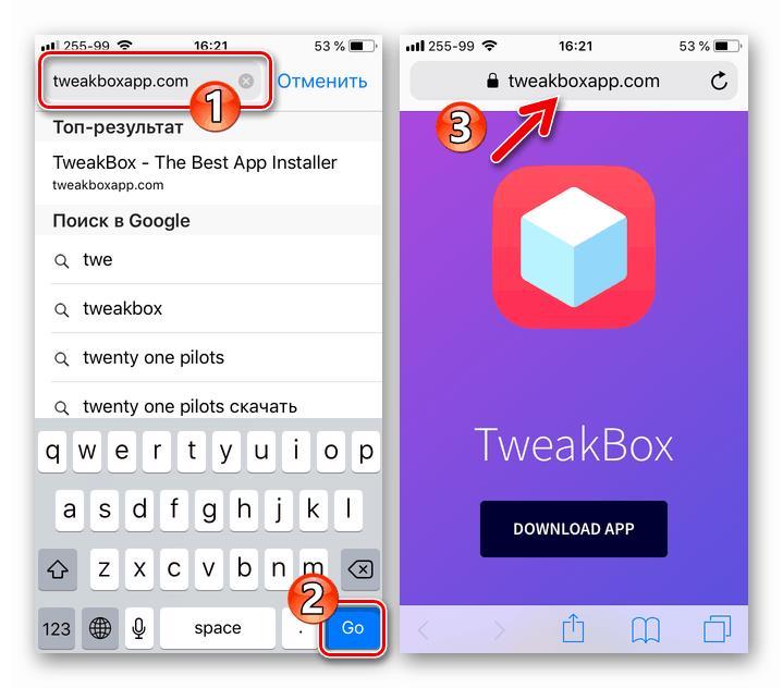 WhatsApp для айФона переход на сайт TweakBoxApp