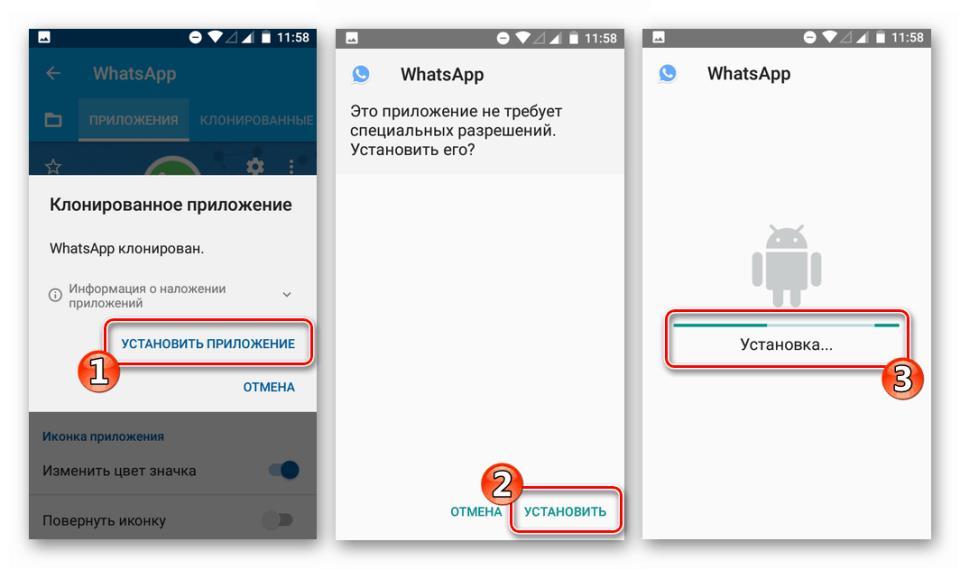 WhatsApp App Cloner процесс установки второго экземпляра мессенджера