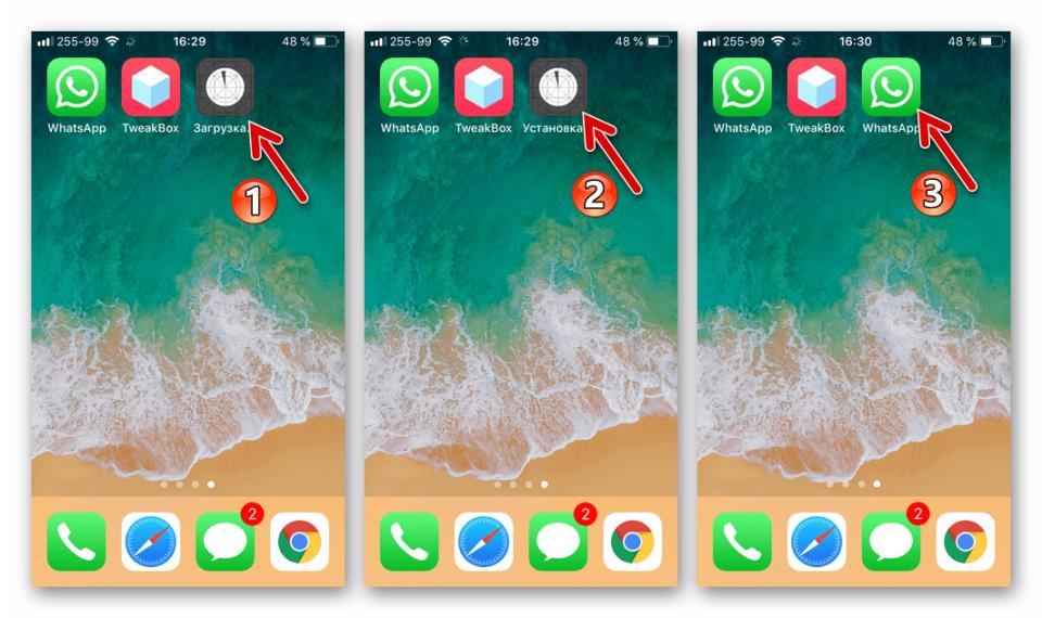 WhatsApp для айФона процесс загрузки и инсталляции Watusi Duplicte из TweakBox