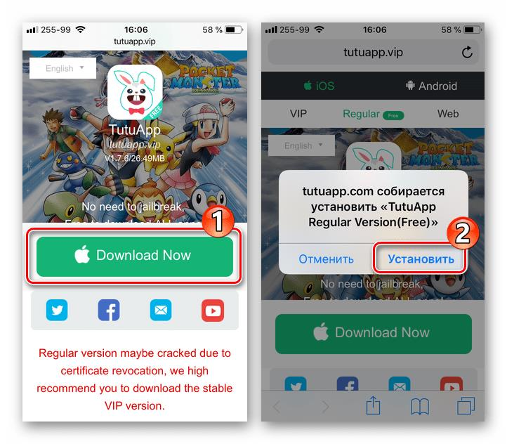 WhatsApp для iPhone установка TutuApp с оффсайта