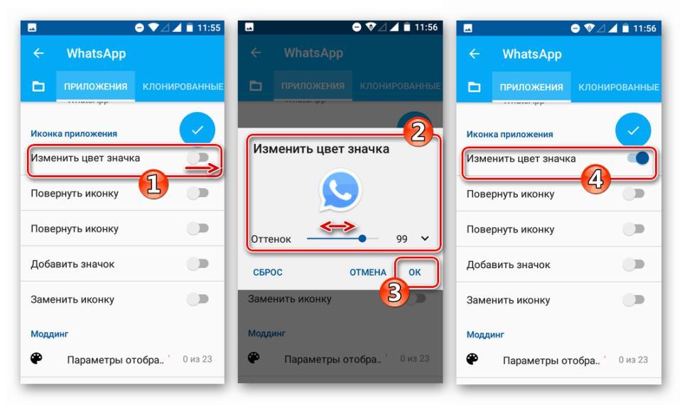 WhatsApp клонирование через App Cloner измененить цвет иконки клонированного мессенджера