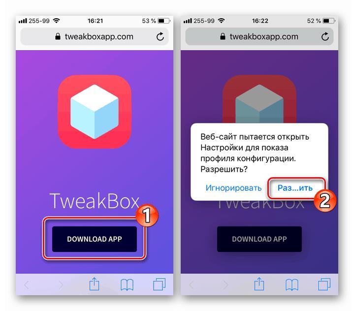 WhatsApp для айФона разрешить открыть настройки для установки TweakBoxApp