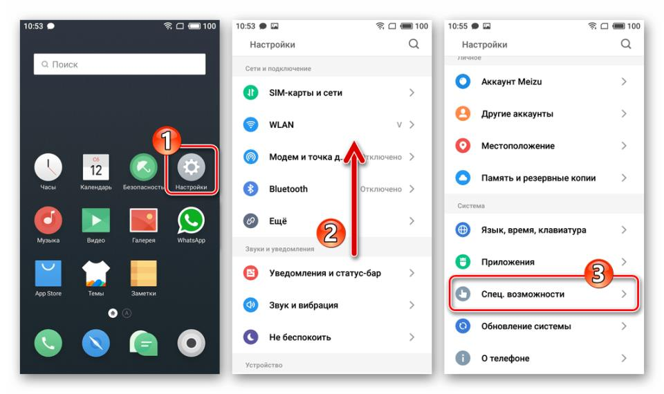 WhatsApp для Android FlymeOS - Настройки - Спец. возможности