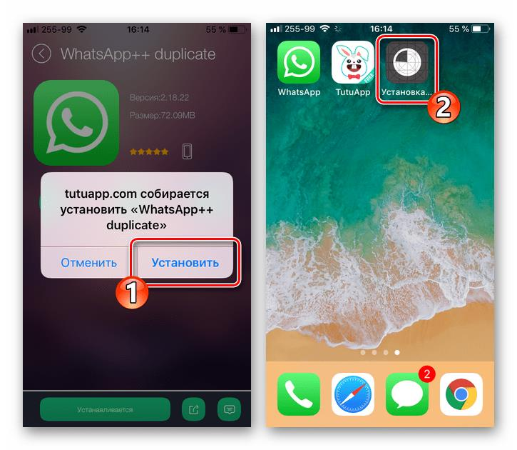 WhatsApp для iPhone Инсталляция WhatsApp+++ duplicate из TutuApp
