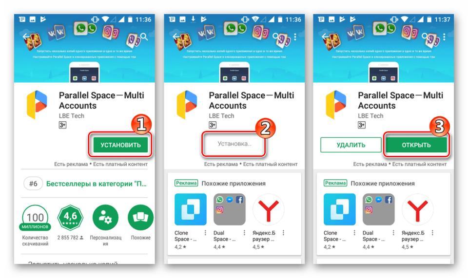 WhatsApp создание дубликата - установка Parallel Space