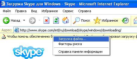 Снятие запрета на загрузку Скайп
