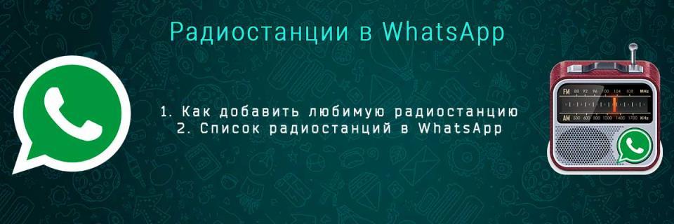 Радио в WhatsApp