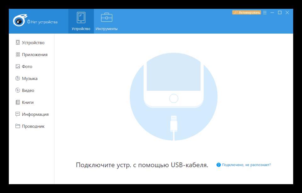 iTools запуск для установки Viber для iPhone ipa