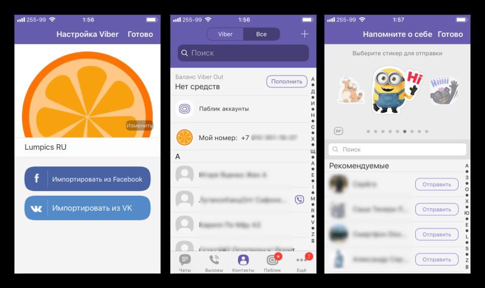 Viber для iPhone из App Store установлен, активирован, настроен и готов к использованию