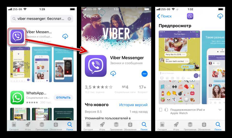 Viber для iPhone в App Store - подробные сведения о приложении