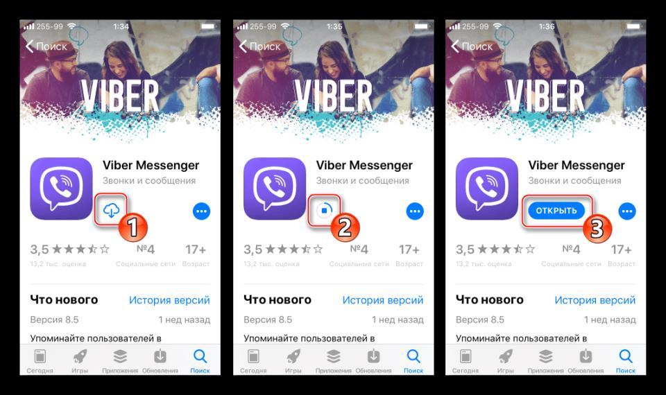 Viber для iPhone загрузка, установка открытие из App Store