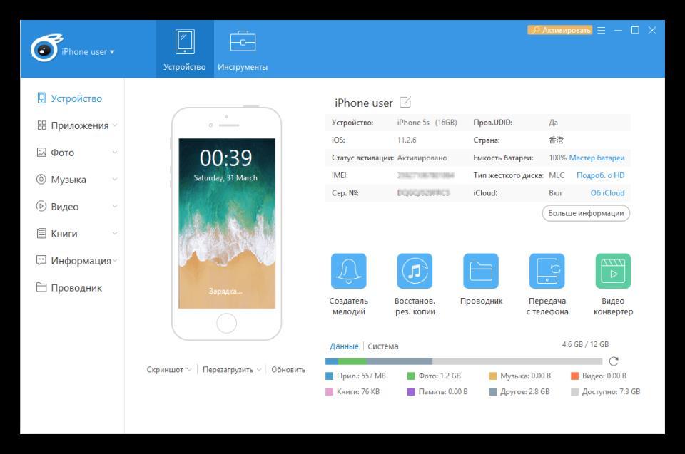 iTools iPhone подключен к ПК