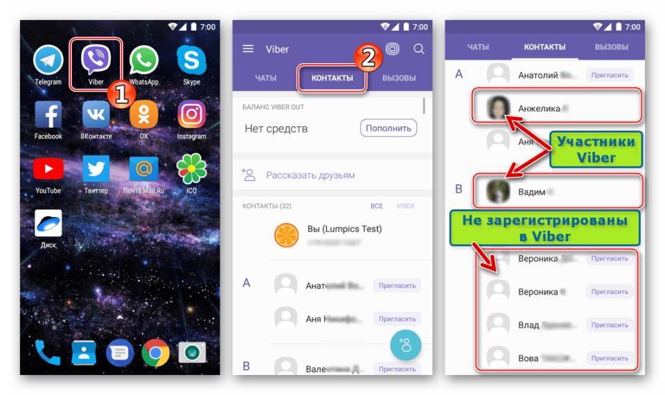 Viber для Android синхронизированные Контакты в мессенджере