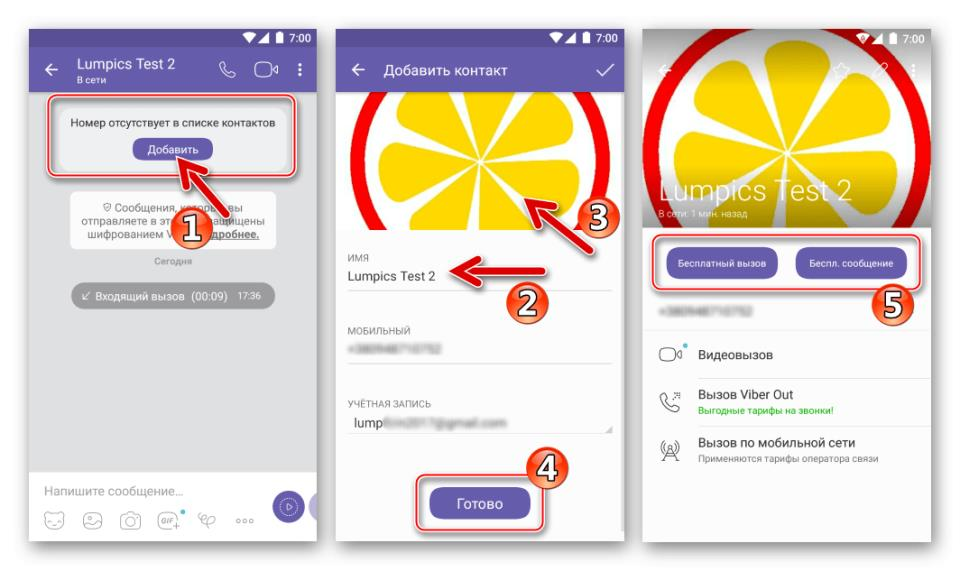 Viber для Android сохранение сведений в Контакты из уведомления в чате