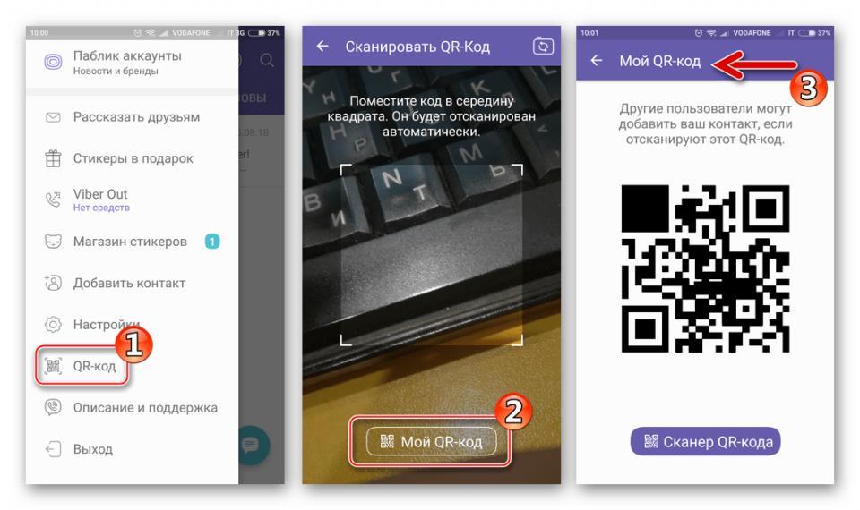 Viber Как открыть Мой QR-код на Android-девайсе