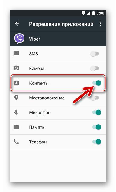 Viber для Android Активация разрешения на доступ к контактам для синхронизации