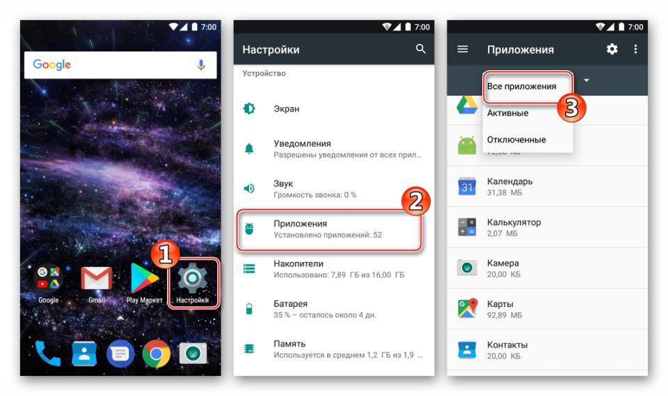 Viber для Android Настройки - Приложения - Все приложения