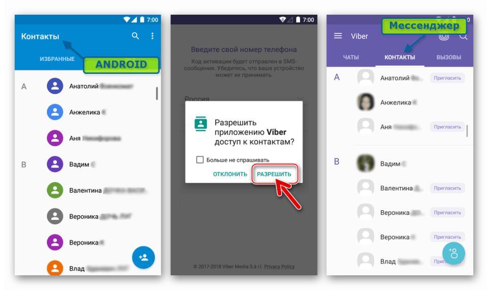 Viber синхронизация контактов в телефонной книгой Android