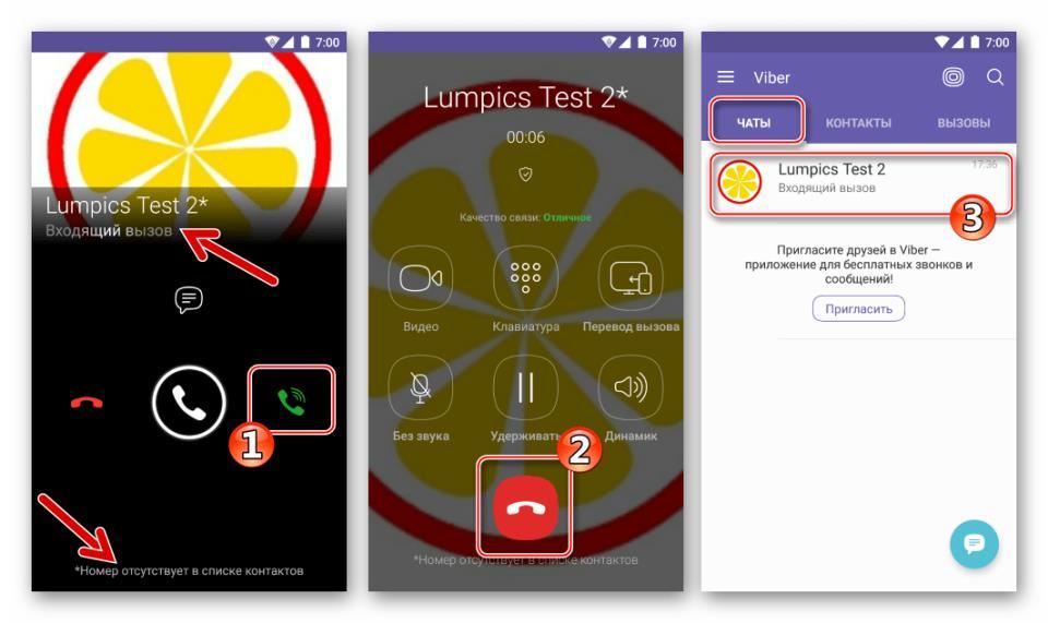 Viber для Android входящий звонок от номера, отсутствующего в Контактах