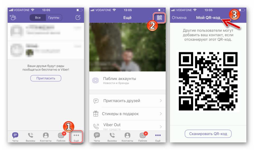 Viber как продемонстрировать Мой QR-код с iPhone