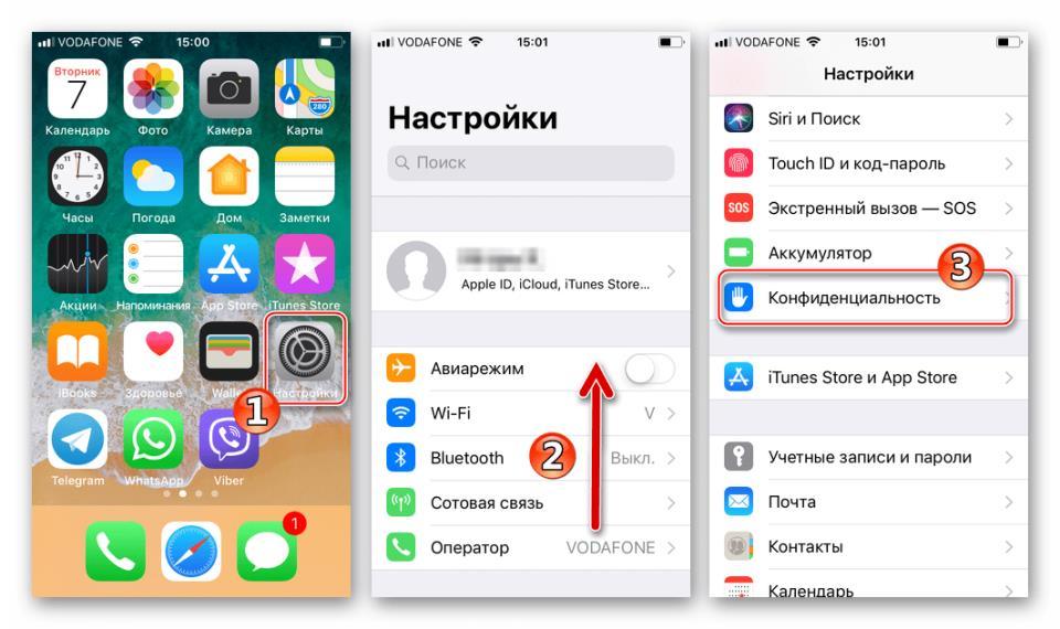 Viber для iPhone Настройки iOS - Конфиденциальность