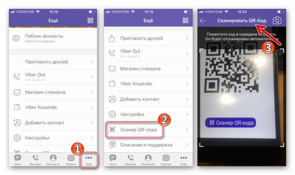 Viber для iPhone Сканирование QR-кода другого участника для сохранения в Контакты