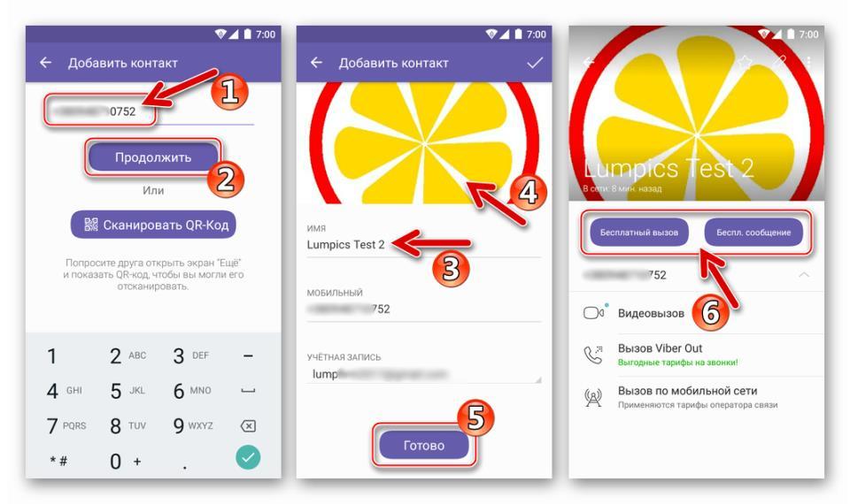 Viber для Android внесение сведений о новом контакте в мессенджере